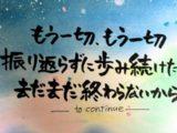 「まだまだ終わらないから」LIFE〜目の前の向こうへ〜/関ジャニ∞