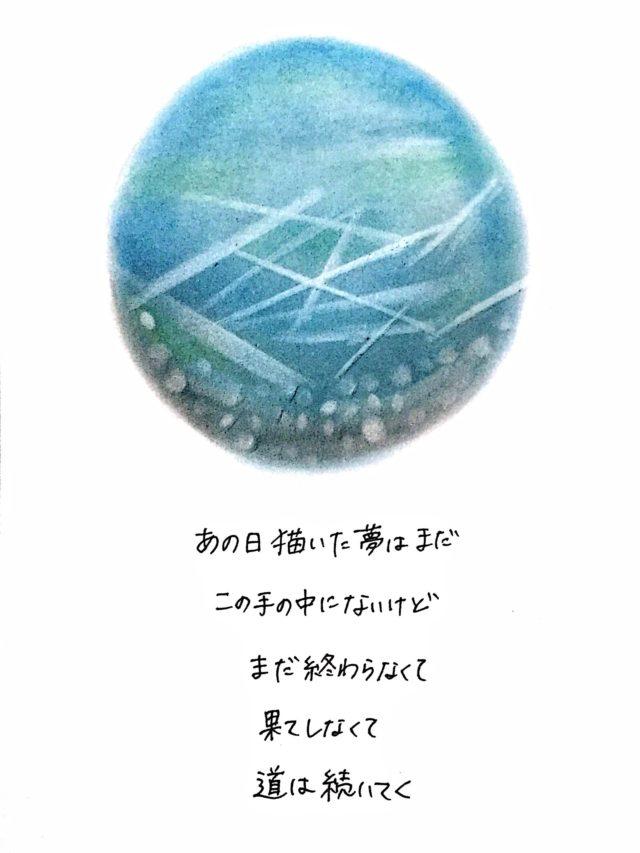 LIFE〜目の前の向こうへ〜 関ジャニ∞ 歌詞