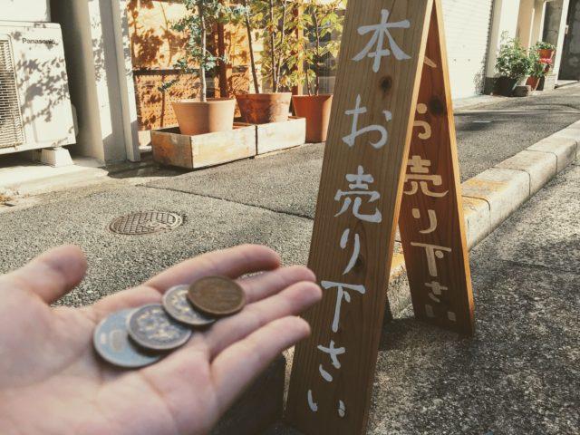 一式文庫 大阪