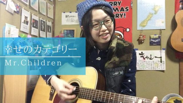 幸せのカテゴリー Mr.Children