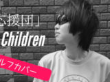 【応援団/Ur.Children】