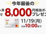 超お得!!楽天カードを作るだけで11,000円+8,000ポイントもらえる!!