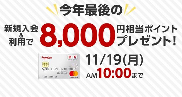 楽天カード 8000ポイント