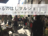 【大阪鶴橋】地域と一緒に手から手へ「つるのはしマルシェ」