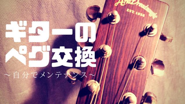 ギター ペグ 交換 セルフ