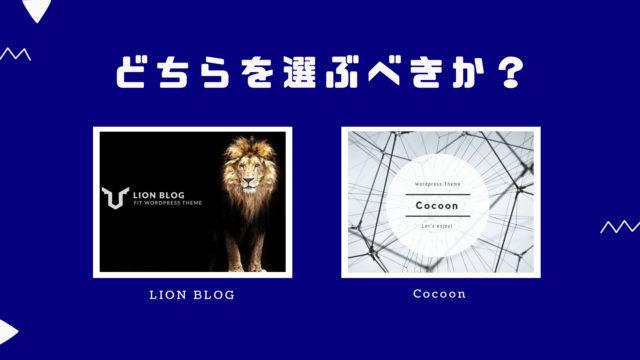 コクーン ライオンブログ 比較