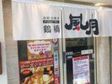 【大阪鶴橋】観光案内でお好み焼きならココ!「鶴橋風月本店」