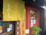 【大阪上本町】うどん食べるならココ!ミシュラン掲載店!「饂飩工房うばら」