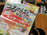 【LIVE情報】つるのはしマルシェに参加します!大阪での初LIVE!