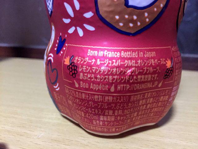 オランジーナ ルージュスパークル 赤ぶどう&オレンジ