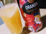カクテルみたい♡オランジーナ「ルージュスパークル 赤ぶどう&オレンジ」