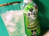 新商品!キリン午後の紅茶「白ぶどう香るティースパークリング」飲んでみた!