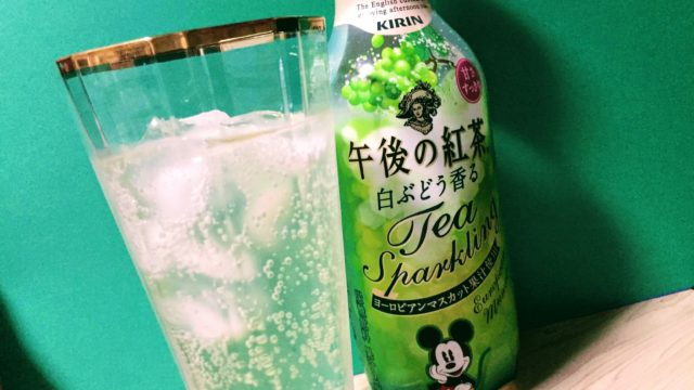 キリン午後の紅茶「白ぶどう香る ティースパークリング」