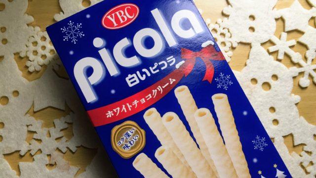 白いピコラ ホワイトチョコ