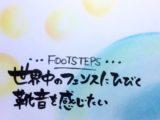 「世界中のフェンスにひびく靴音を感じたい」風になって/TOKIO