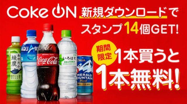 Coke ONコークオンお友達紹介キャンペーン!12月21日まで!
