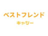 【ベストフレンド/キャシー】