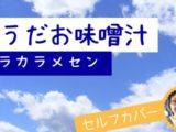 【そうだお味噌汁/ソラカラメセン】