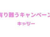 【有り難うキャンペーン/キャシー】