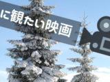 オススメ!冬に観たい映画 <ジャンル別5本>