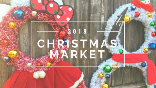 USJ クリスマスマーケット2018