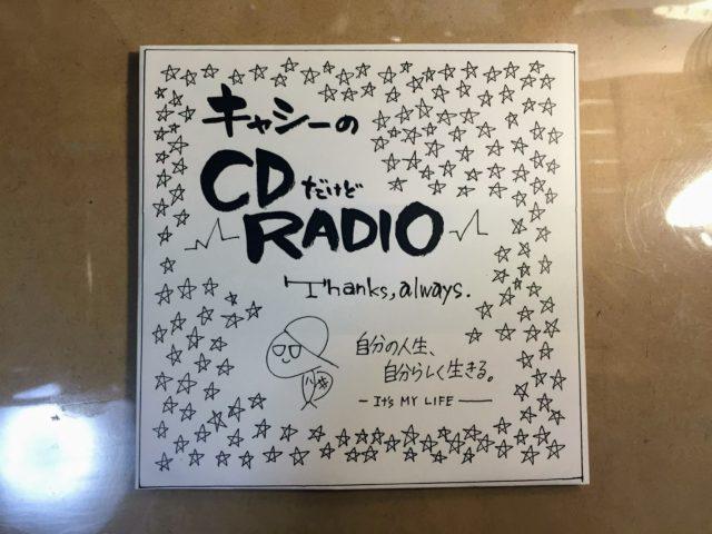 キャシーのCDだけどラジオ