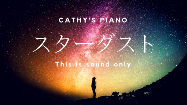 スターダスト ピアノ