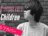 【耐雪開花/Ur.Children】