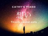 【想い-ピアノソロ-】