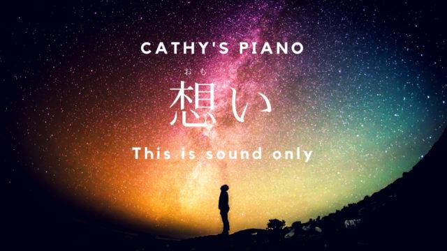 想い キャシー ピアノソロ