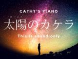 【太陽のカケラ-ピアノソロ-】