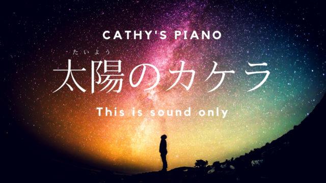 太陽のカケラ ピアノソロ