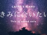 【きみに会いたい-ピアノソロ-】