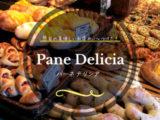【埼玉/熊谷】パン屋!パーネデリシアのパンにハズレなし。特にあんドーナツは絶品。