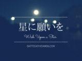 星に願いを「満月には感謝」「新月には願い事」