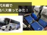 30代夫婦で高速バス乗ってみた!「VIPライナー5便グランシア」