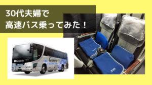 VIPライナー5便 グランシア 高速バス