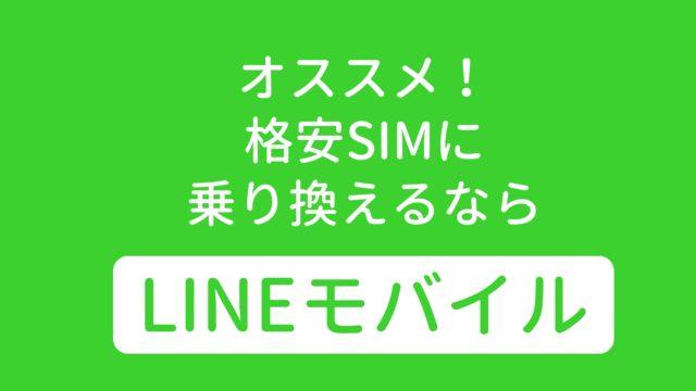LINEモバイル キャンペーン