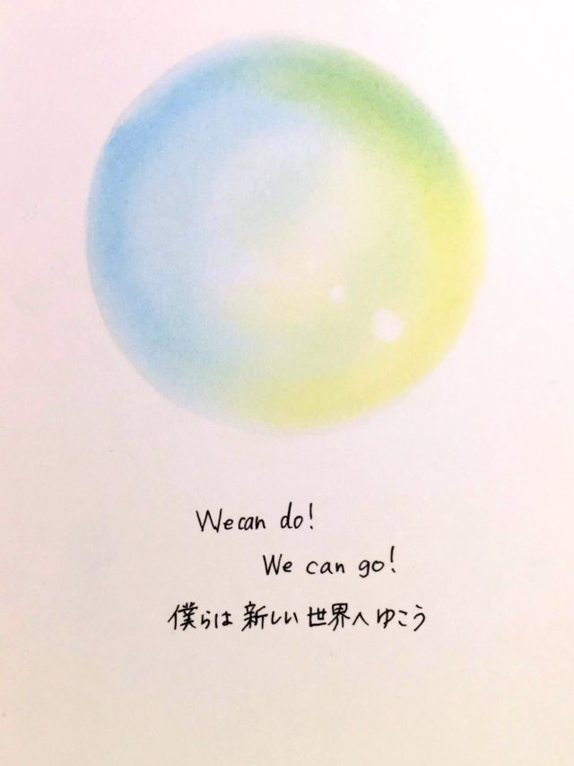 can do can go V6 歌詞