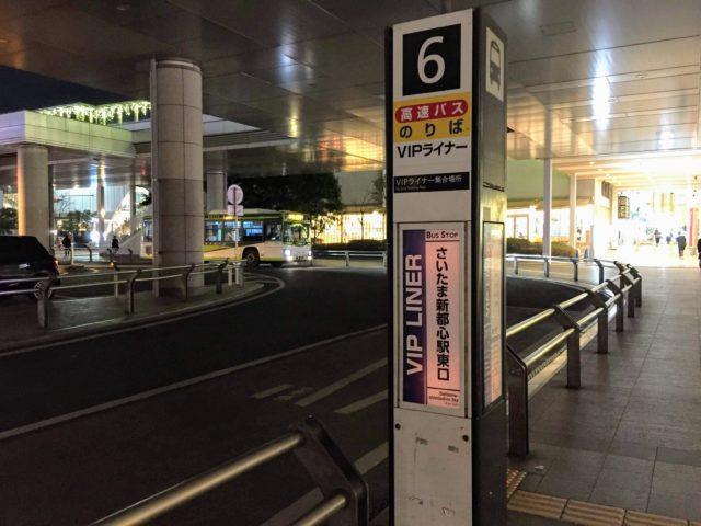 VIPライナー5便 グランシア 高速バス さいたま新都心
