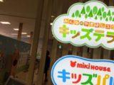 【埼玉/熊谷】八木橋8階の子どもの遊び場「キッズテラス」は雨の日でも走り回れる!