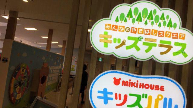 熊谷 八木橋 子供の遊び場