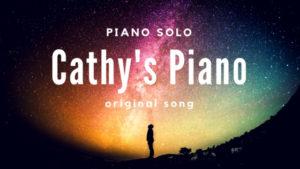 キャシー ピアノソロ