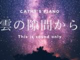 【雲の隙間から-ピアノソロ-】