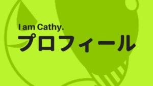 キャシー プルフィール