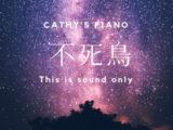 【不死鳥-ピアノソロ-】
