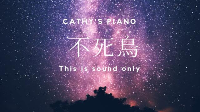 不死鳥 ピアノソロ キャシー