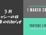 3月のキャシーの日変更のお知らせ!→3月1日