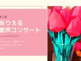 【埼玉/熊谷】第二回ありえる歌声コンサートに参加します!
