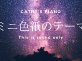 【ミニ色紙のテーマ-ピアノソロ-】